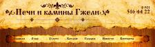 Сайт каталог печей и каминов