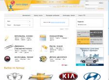 интернет магазин автозапчастей.