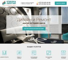 Отделка квартир: сайт-лендинг
