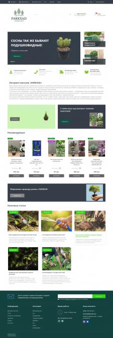 Интернет-магазин садового центра