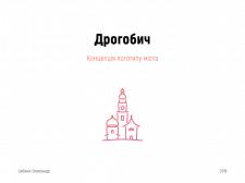 Логотип міста Дрогобич