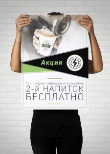 Афиша для кафе