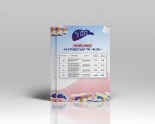 Дизайн флаєра та прайс-листа для компанії Bliss