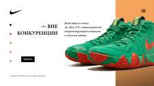 Nike в Adobe XD