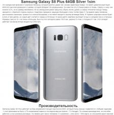 Samsung Galaxy G955FD S8 Plus 64GB Silver 1sim