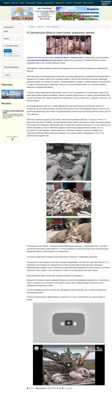 В Смоленской области уничтожают домашних свиней