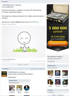 Вступившие 1000 подписчиков в паблик вконтакте
