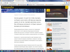 Статья про торговлю на рынке Форекс без вложений.