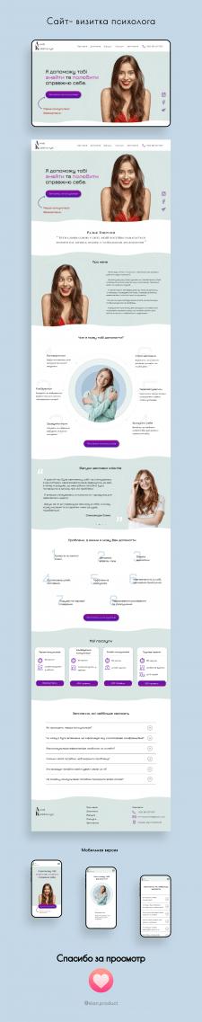 Сайт- визитка психолога