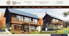 Сайт (строительство домов)
