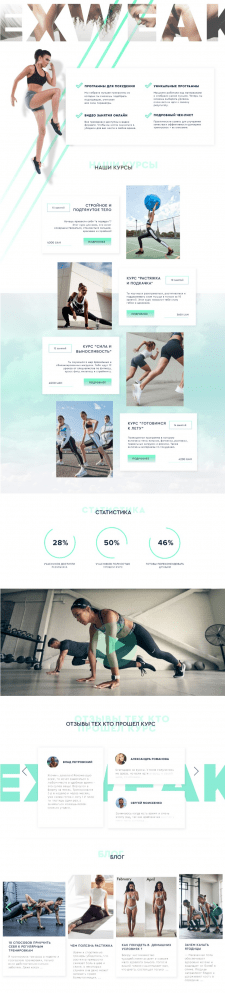 Дизайн лендинга для спортивной онлайн платформы
