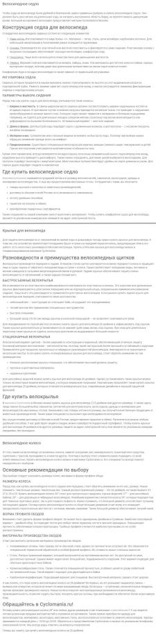 СПОРТ | Веломаркет CycloMania.ru