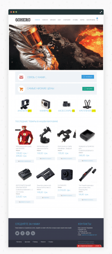 Интернет-магазин GOHERO