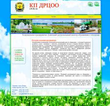 Сайт Донецкого регионального центра по обращению с отходами