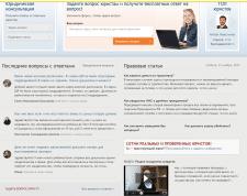 Наполнение юридического сайта