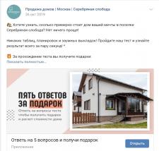"""Продажа домов """"Серебряная слобода"""""""