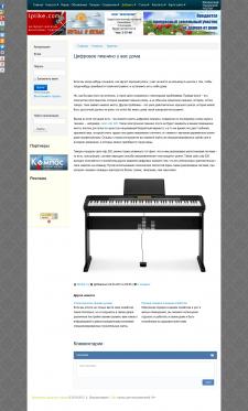 Цифровое пианино у вас дома