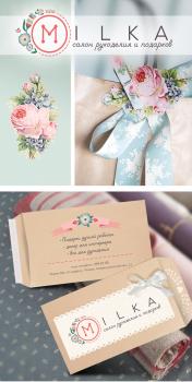 Магазин рукоделия | логотип и визитка-конверт
