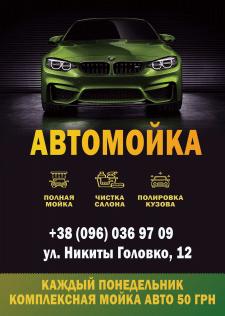 Банер для АвтоМойки