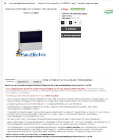 Наполнение контентом интернет-магазина электротов.