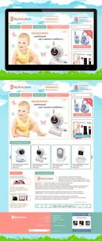 MyBabySafe - безопасность ребёнка.