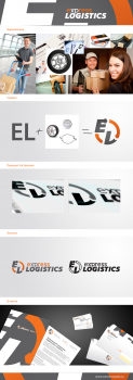 """Логотип для логистической компании """"Express Logist"""""""