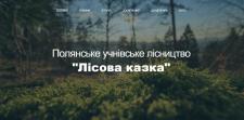 Сайт учнівського лісництва