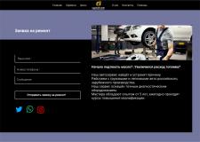 Сайт для ремонта автомобилей под ключ