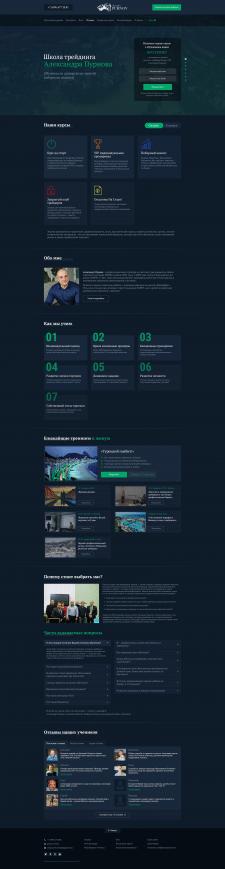Дизайн сайта школы трейдинга - темная версия