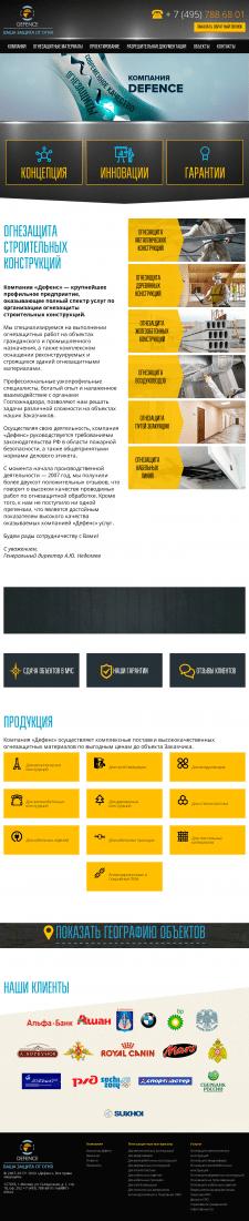 Продажа огнезащитных материалов, г. Москва