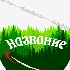 Логотип рекламный для фирмы.