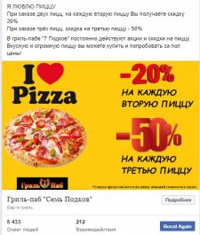 Примеры рекламных кампаний в Фейсбук и Инстаграм