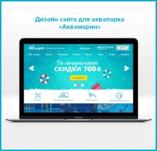Дизайн сайта для аквапарка «Аквамарин»