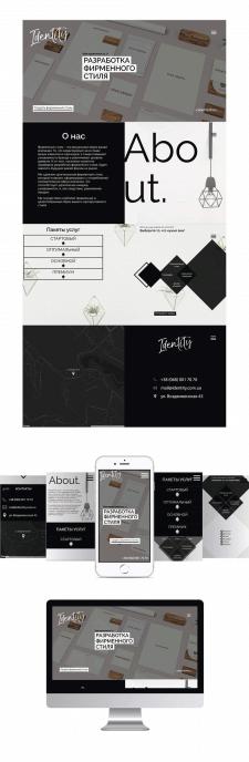 Дизайн, разработка и оптимизация сайта