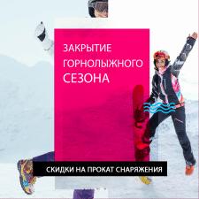 Закрытие горнолыжного сезона