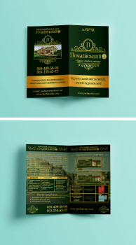Дизайн брошуры (для квартир) для ЖК Почаївський 3