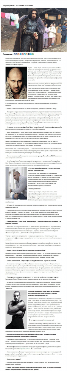 Интервью с известным российским актером