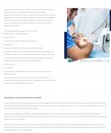 Текст для сайта стоматологической клиники