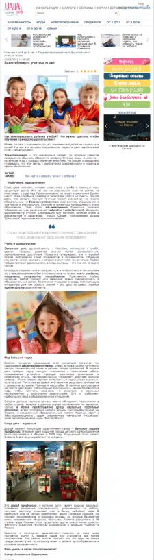 Стаття на uaua.info
