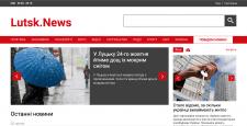 Луцкий новостной портал