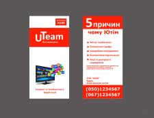 Розробка дизайну флаєра (листівки) - (конкурс)