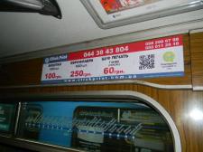 Рекламма в метро