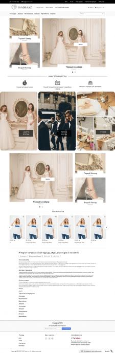 Интернет магазин свадебных товаров