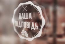 """Логотип для боксерского клуба """"Наша відповідь"""""""