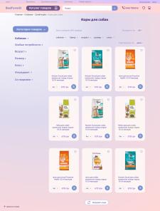 Online Store for Pets/Магазин для питомев