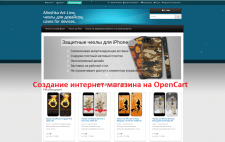 Интернет-магазин на OpenCart - Journal, под ключ.