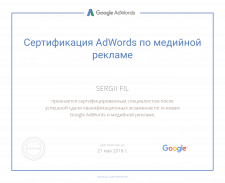 Google Adwords, сертификат