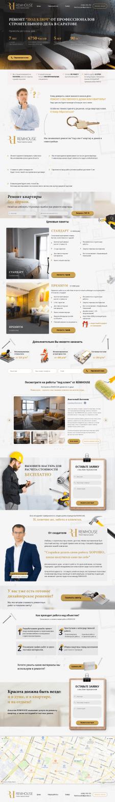 Сайт Remhouse