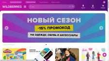 Парсинг сайта - wildberries.ru