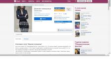 Продвижение книги на сайте Litnet